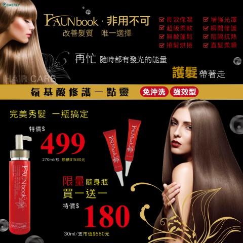 FAUNbook非用不可氨基酸修護一點靈270ml