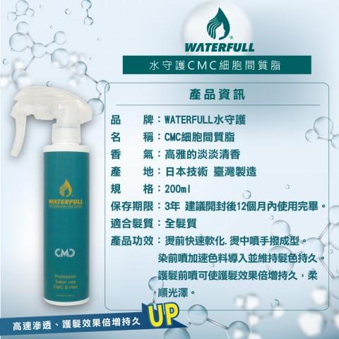 【護髮加強】水守護結構式CMC細胞間質脂200ml