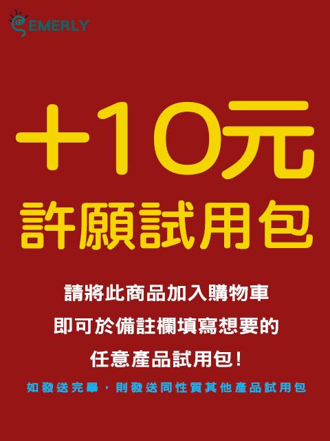 【活動】10元許願試用包