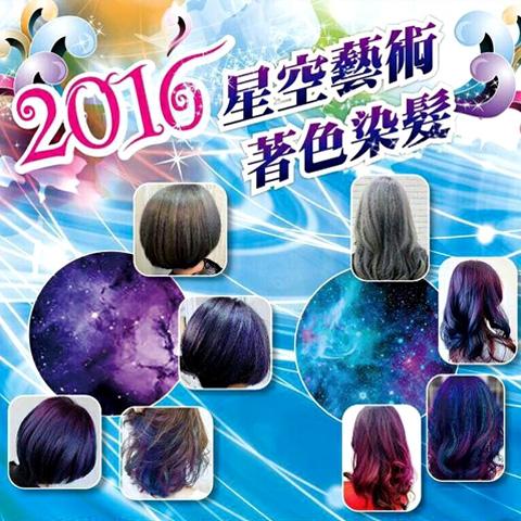 2016星空藝術著色染