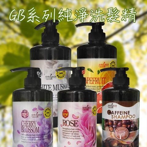 澳洲有機-GB白麝香,櫻花,玫瑰,葡萄柚洗護組