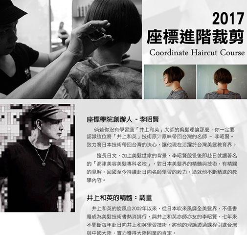 2017年最新美髮課程