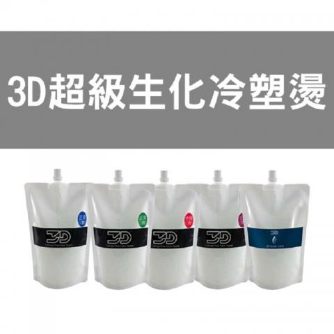 3D生化燙超級冷塑系統