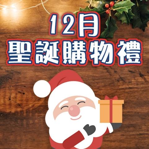 歡慶12月銀白聖誕好禮贈