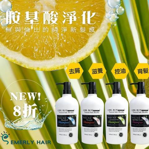 GB純淨系列-氨基酸洗護髮