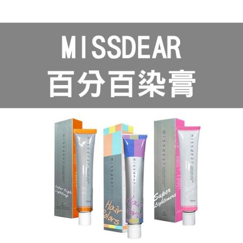 MISSDEAR百分百染膏(嗆染/無嗆)