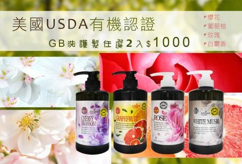 【控油】GB白麝香洗髮精+護髮素750ml