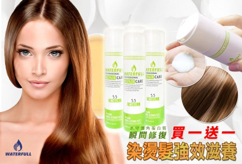 【免沖護髮】水守護角蛋白質護髮素