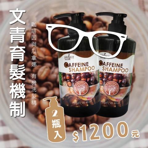 【健髮】GB綠咖啡洗髮精1+1 750ml