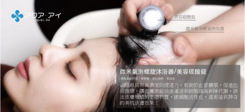 日本原裝進口AQUA碳酸頭皮淨化洗髮錠x20入+微米氣泡螺旋沐浴器組合