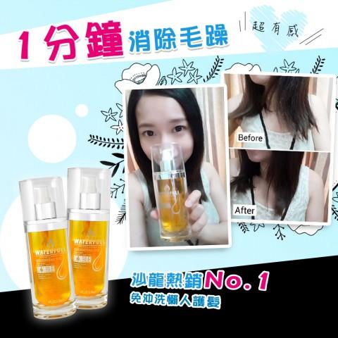 【免沖護髮】維E精油堅果精華液120ml 2瓶入