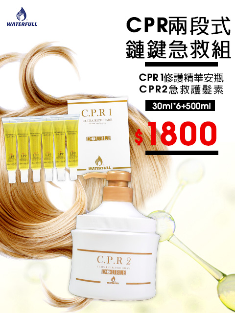 CPR二段結構式鏈鍵急救修護精華組 30ml*6+500ml*1