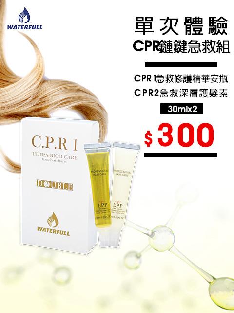 CPR二段結構式鏈鍵急救修護精華30ml單次護髮組