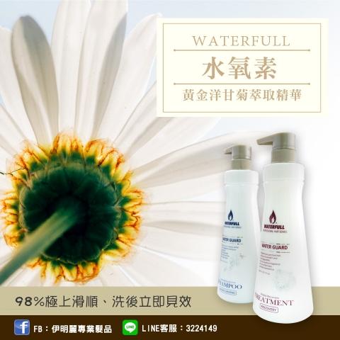 98%極致柔順-水氧素洗髮精+潤髮素~強效新品上市!