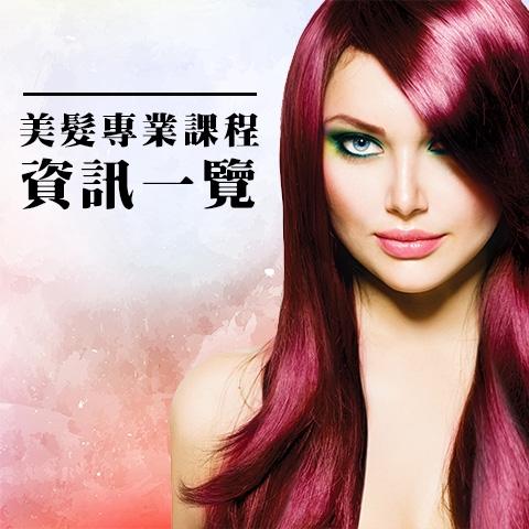 2019專業剪.燙.染髮課程資訊