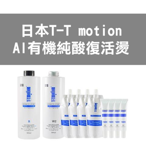 日本T-T motion AI有機純酸復活燙