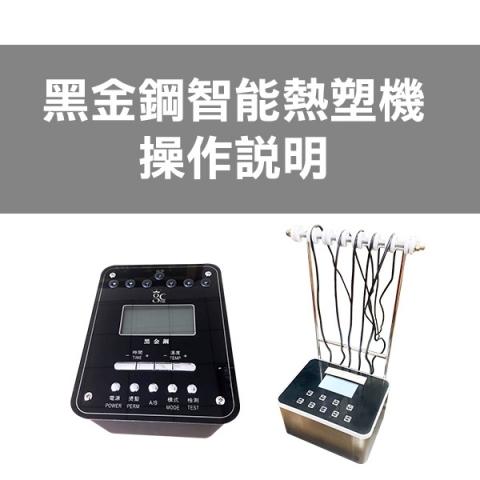 黑金鋼智能熱塑機 操作說明