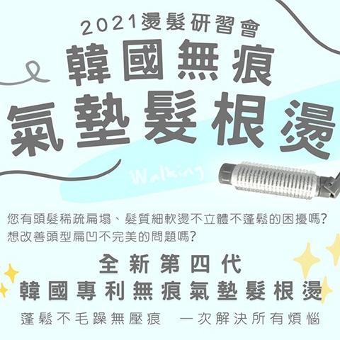 2021專業剪.燙.染髮課程資訊